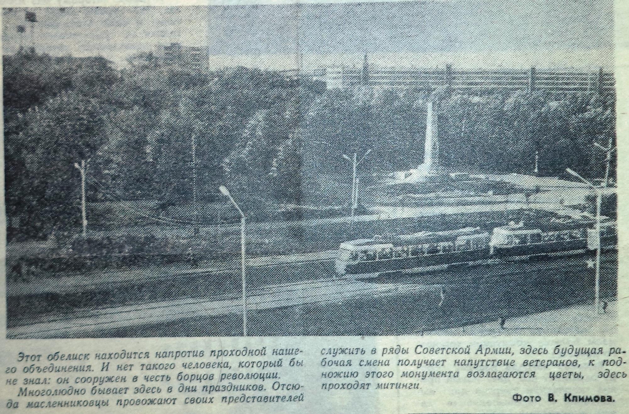 ФОТО-Луначарского-22-Знамя Труда-1982-3 сентября-1