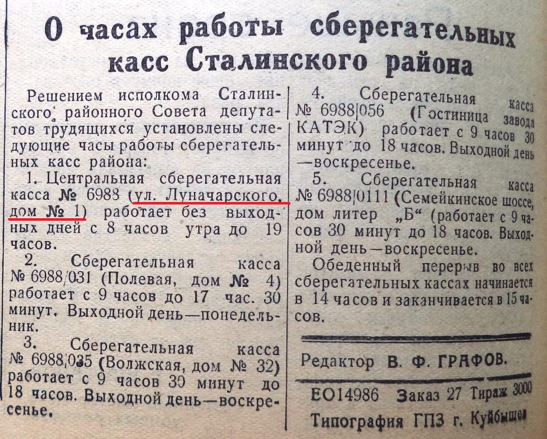 ФОТО-Луначарского-25-Сталинский Призыв-1953-21 октября
