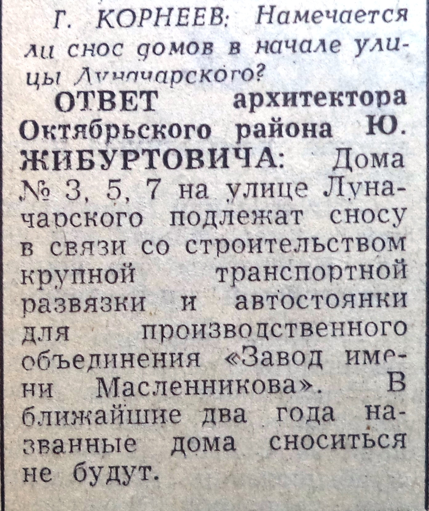 ФОТО-Луначарского-39-ВЗя-1979-07-21-о сносе по Луначар.