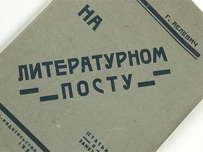 04 Сборник статей Г.Лелевича 1924