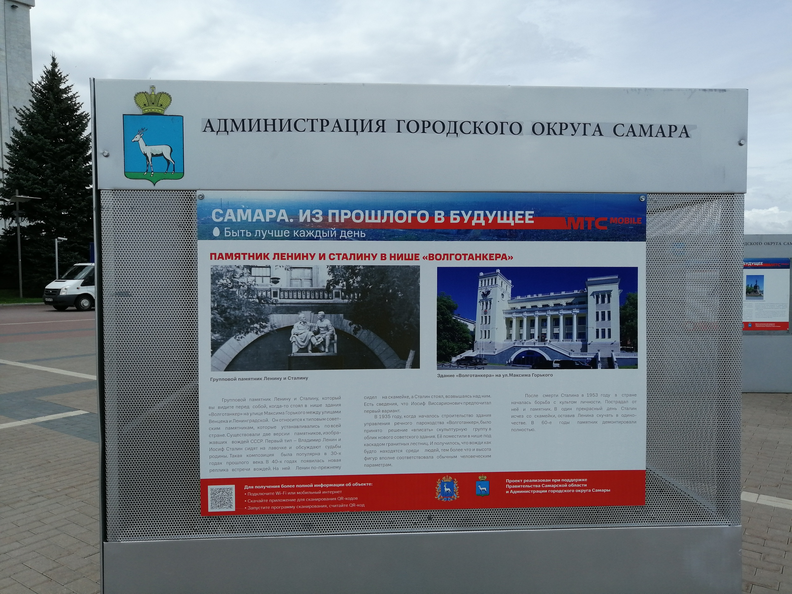 Выставка на площади Славы в Самаре