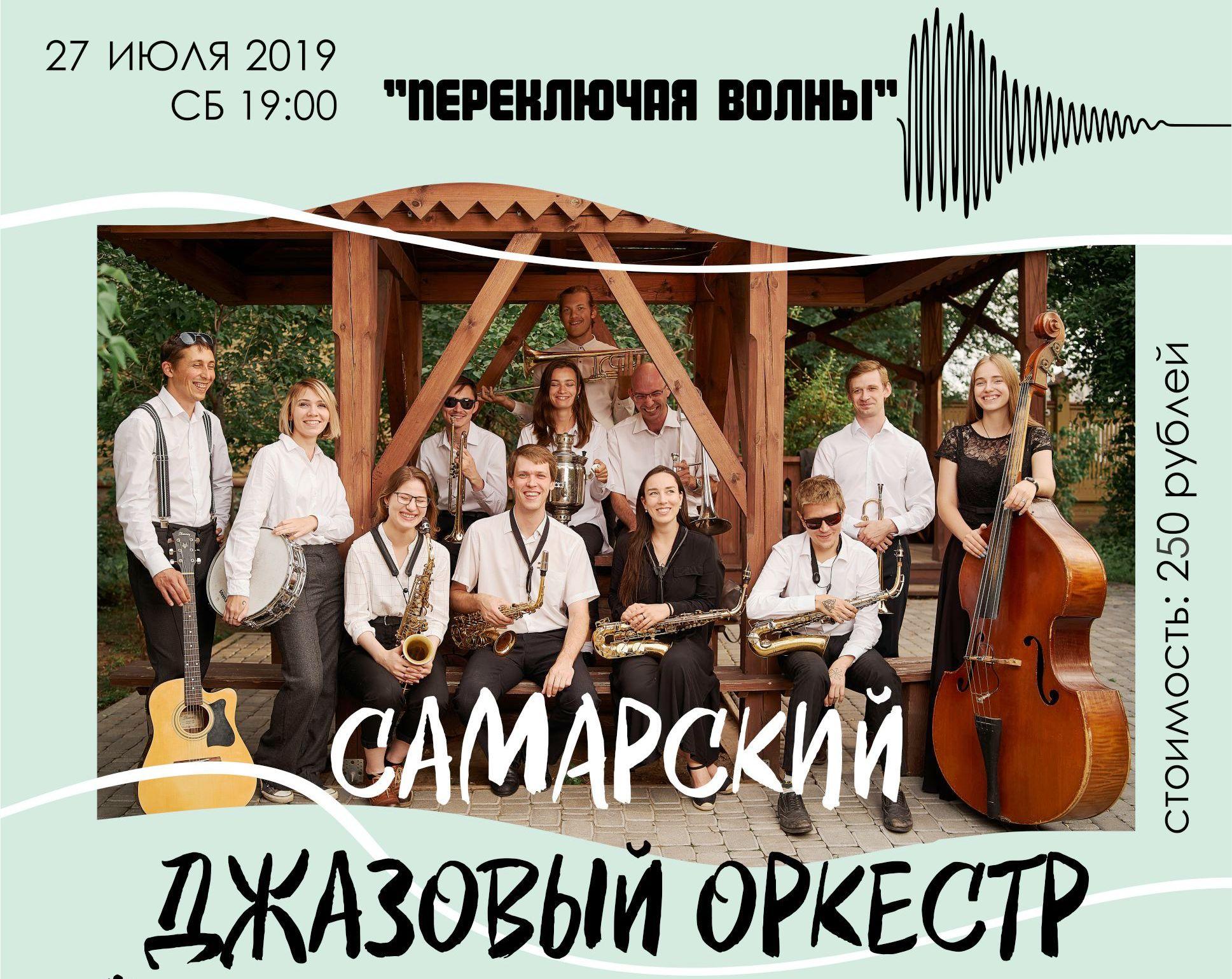 Джазовый оркест