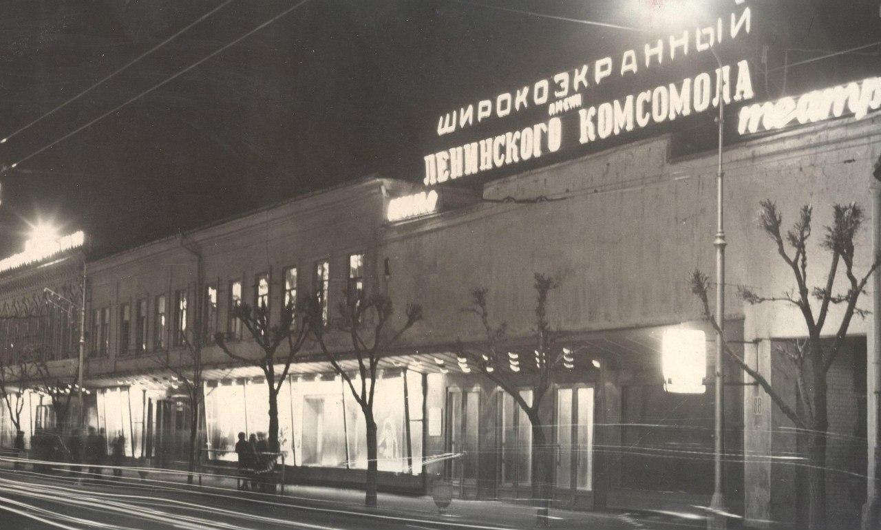 Кинотеатр Ленинского комсомола -- советское время