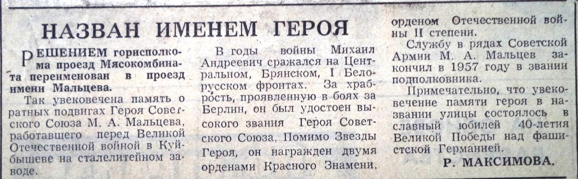 Мальцева-ФОТО-01-ВЗя-1985-08-27-переим. пр. Мясок. в пр. Мальцева