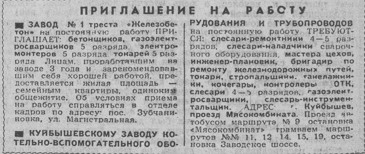 Мальцева-ФОТО-18-ВКа-1967-12-27-объявления заводов ЖБИ-1 и кот.-вспом.оборуд.