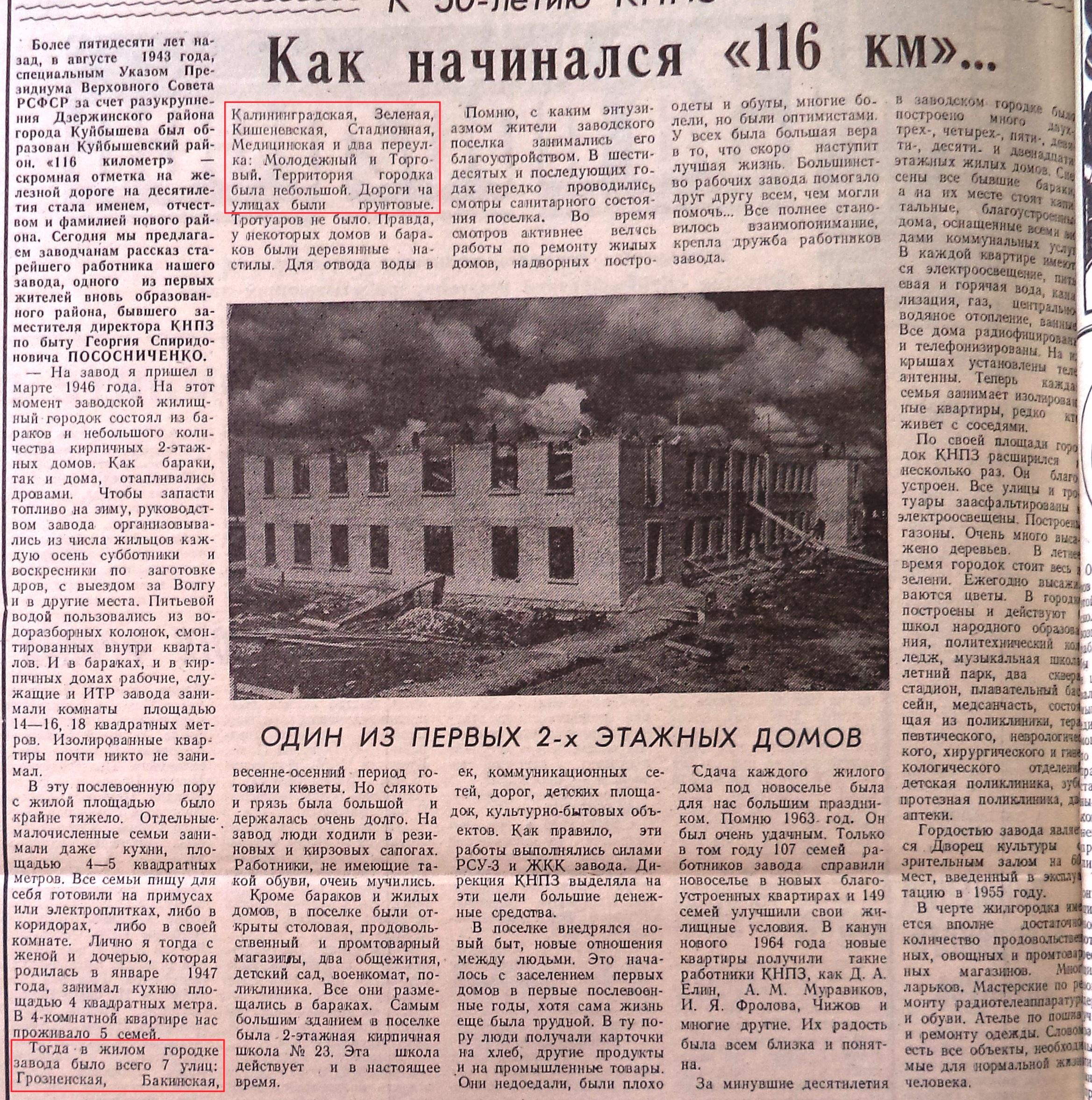 Медицинская-ФОТО-02-За Прогресс-1995-16 мая