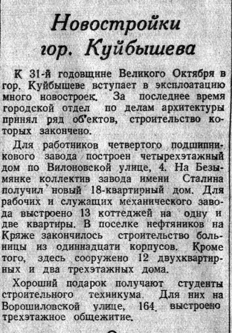 Медицинская-ФОТО-07-ВКа-1948-09-28-городские новостройки