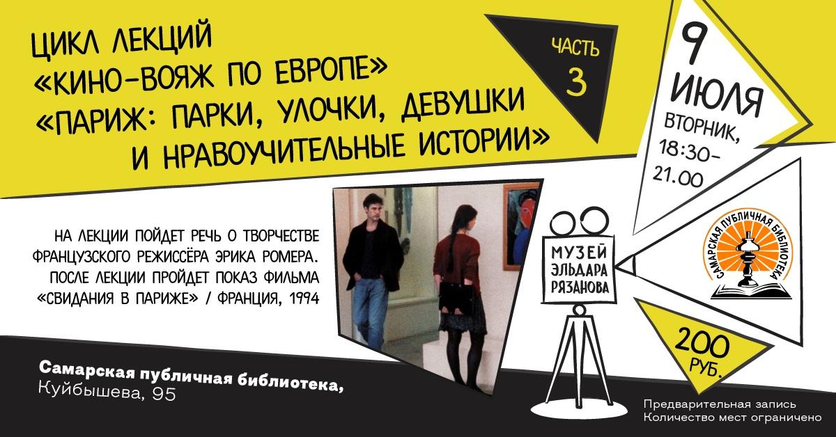 Музей Эльдара Рязанова