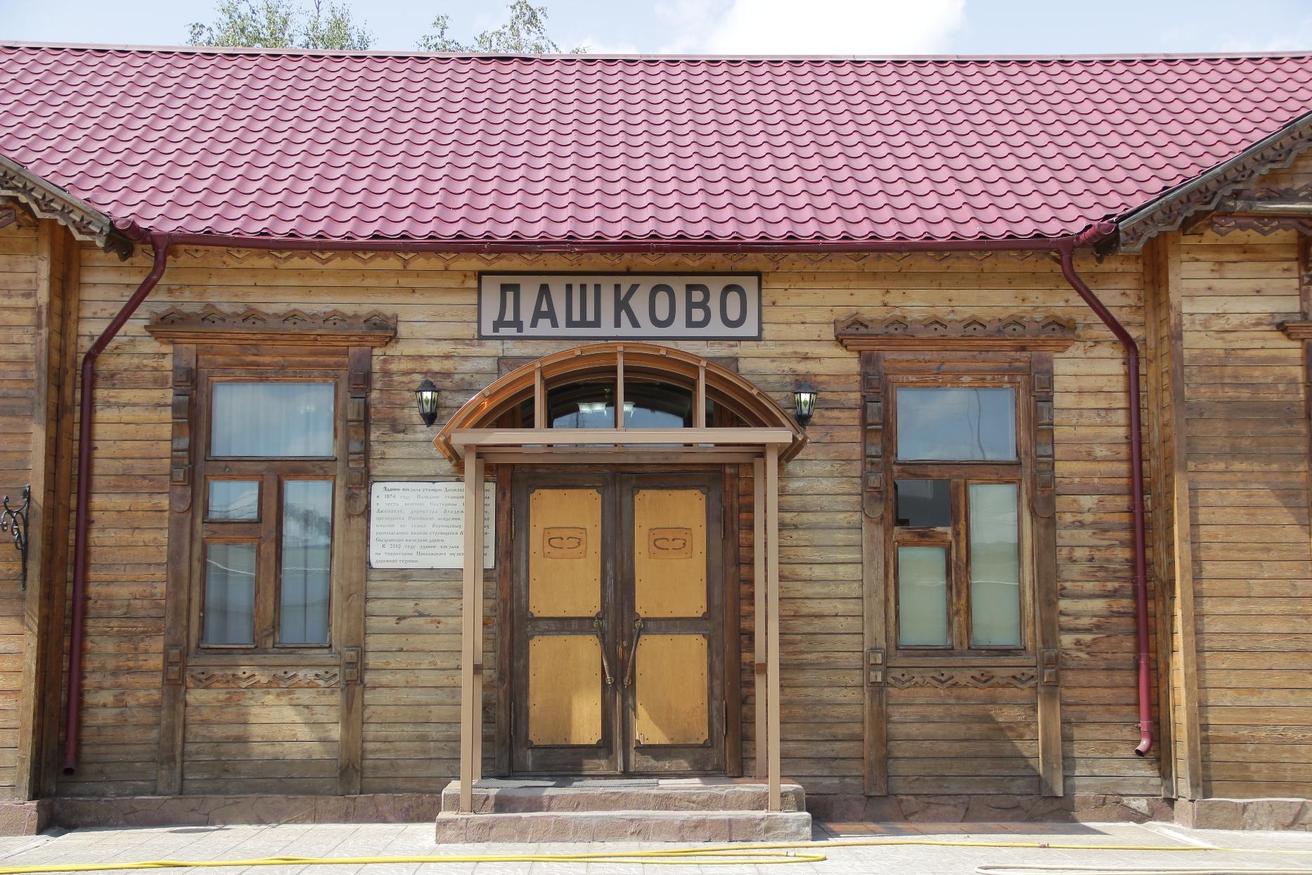 Станция Дашково