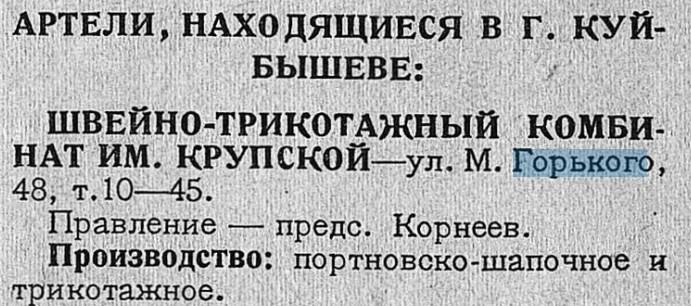 Трикотажная фабрика имени Крупской