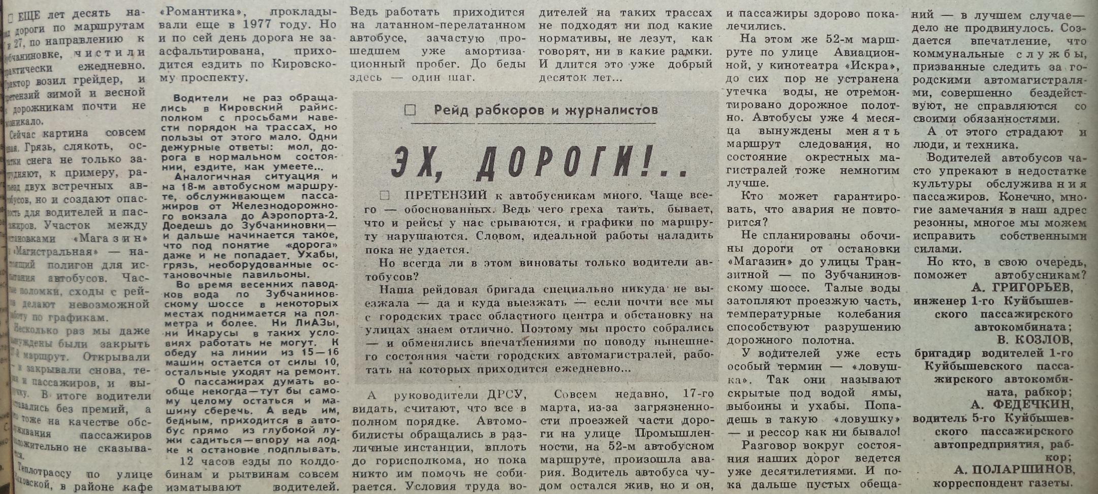 ФОТО-Магистральная-21-Автотранспортник-1988-13 апреля