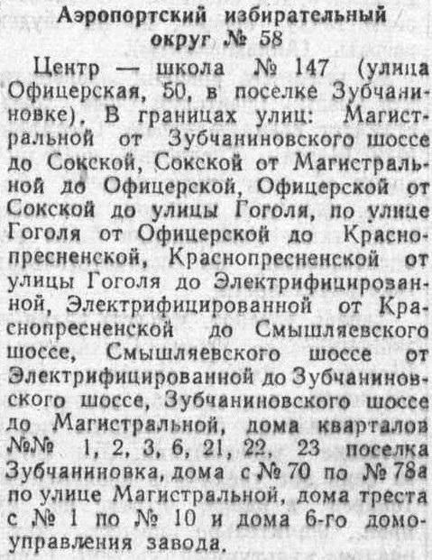 ФОТО-Магистральная-24-Выборы-1959