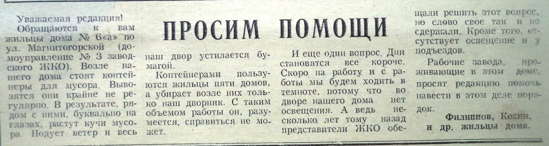 ФОТО-Магнитогорская-16-Красное Знамя-1983-31 октября