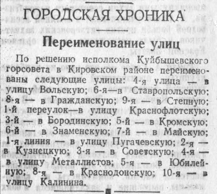 ФОТО-Майская-Минская-08-ВКа-1949-03-20-переименование улиц в Кир. р-не