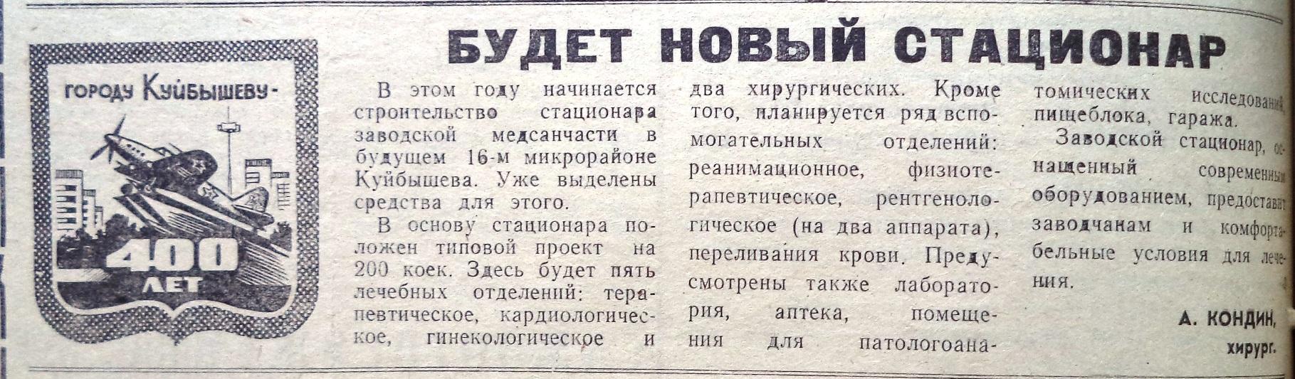 ФОТО-Майская-Минская-27-За ударные темпы-1983-17 июня
