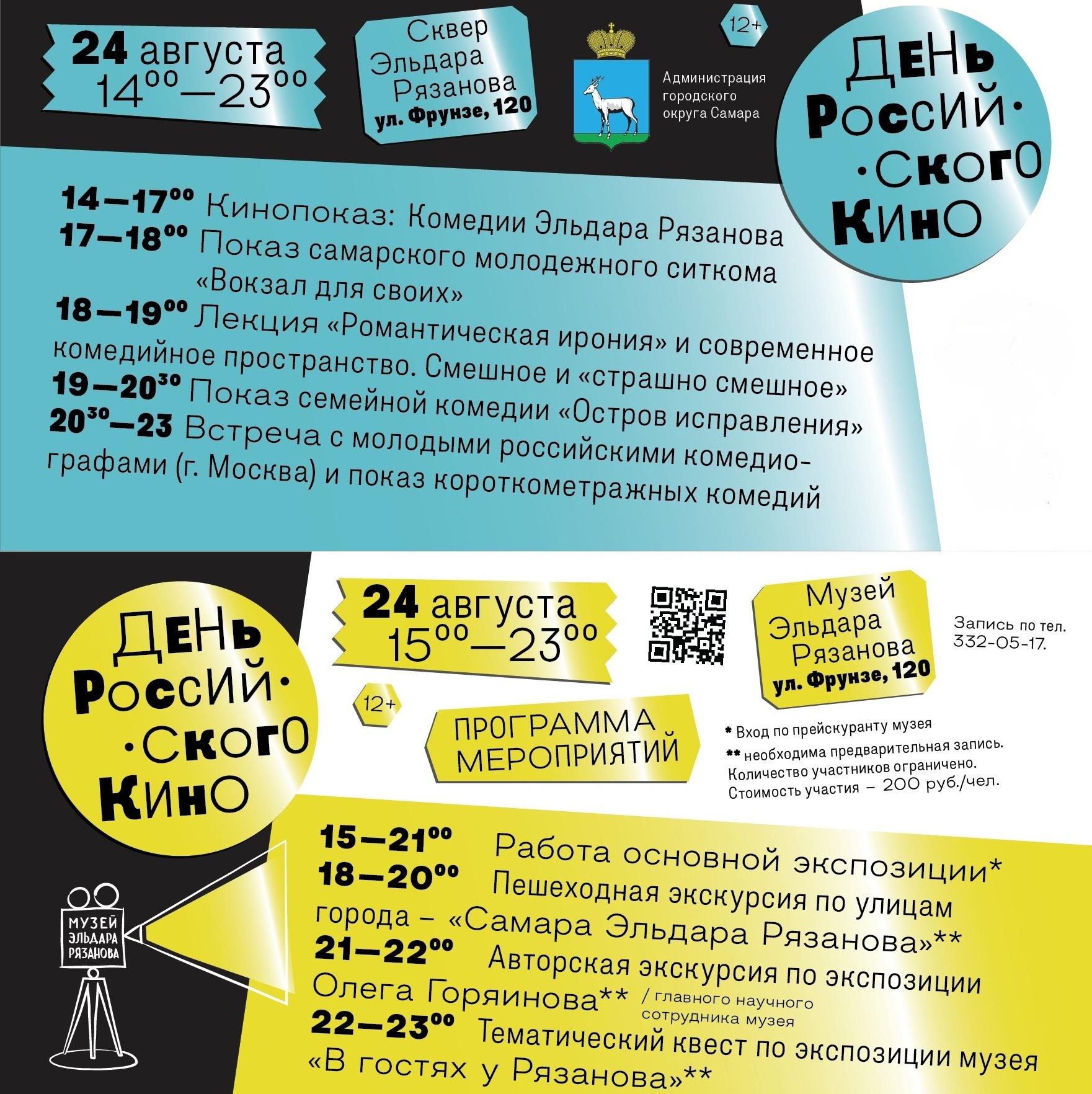 День российского кино в музее Рязанова