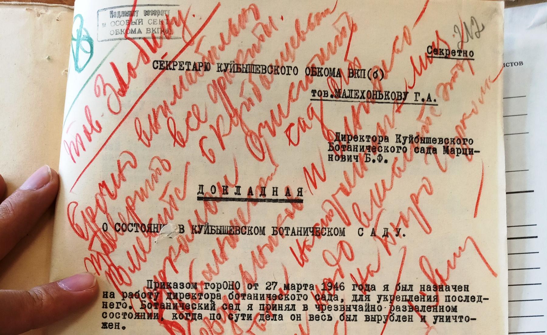 Документ из СОГАСПИ