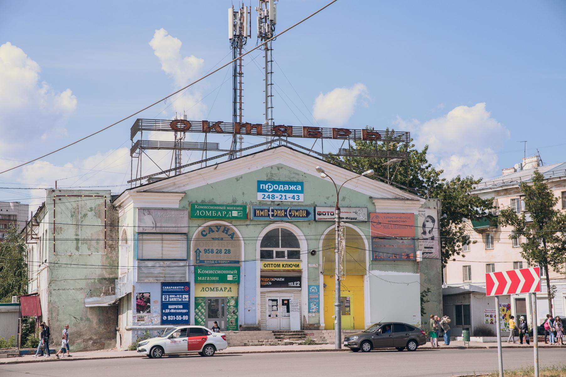 Кинотеатр Октябрь на Металлурге