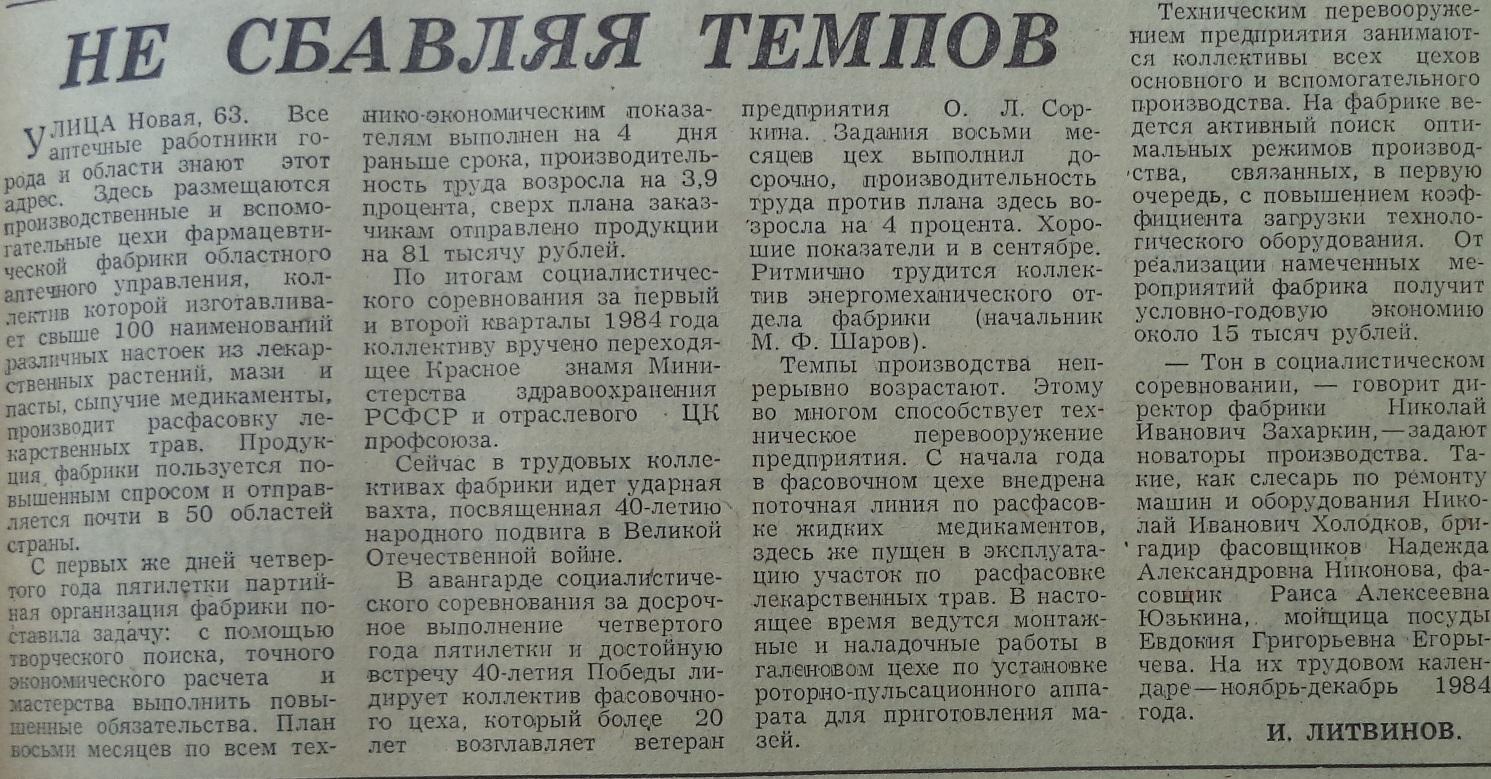 Митерёва-ФОТО-20-ВЗя-1984-10-02-аптечный склад