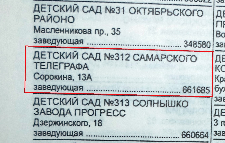 Михаила Сорокина-ФОТО-12-бывший ДС № 312
