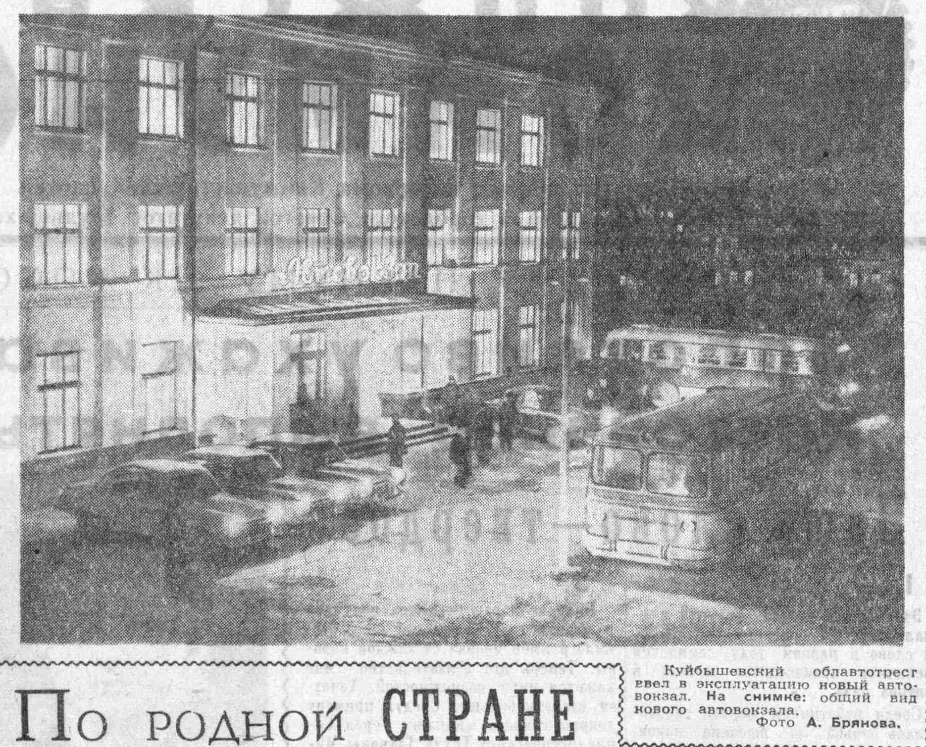 ПАВ-ФОТО-04-ВКа-1959-11-11-фото нового ПАВ