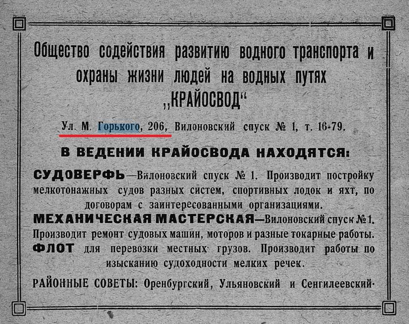 Улица Максима Горького
