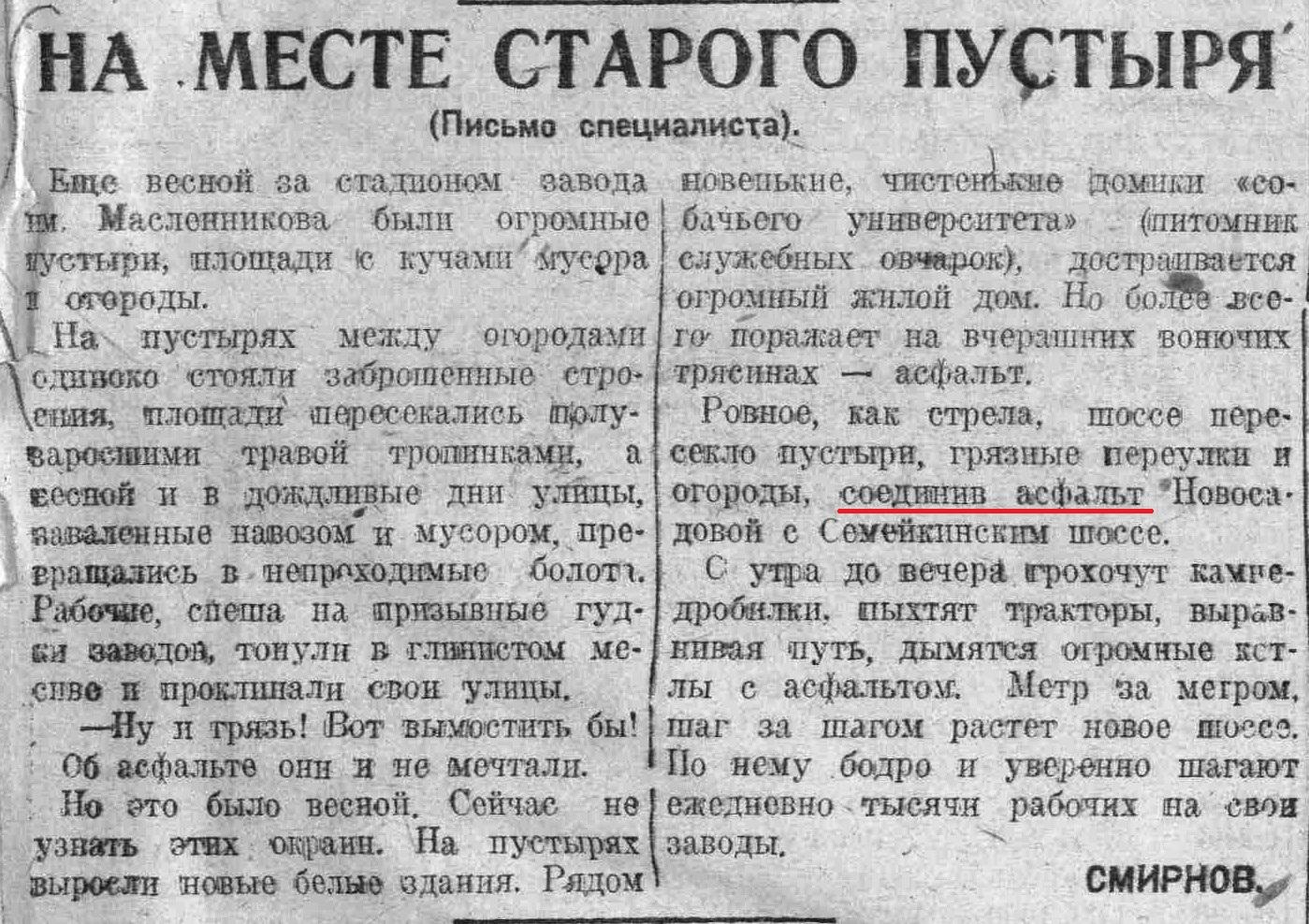 ФОТО-Масленникова-03-ВКа-1935-09-27-о создании пр. Маслен.