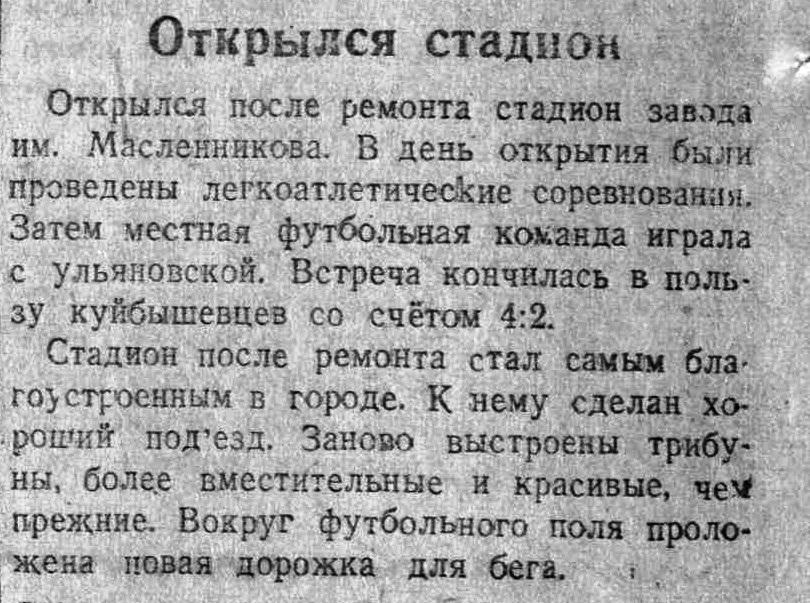 ФОТО-Масленникова-05-ВКа-1945-08-10-про стадион Волга