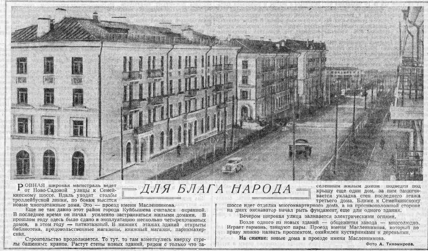 ФОТО-Масленникова-19-ВКа-1955-11-24-фото пр. Масленникова