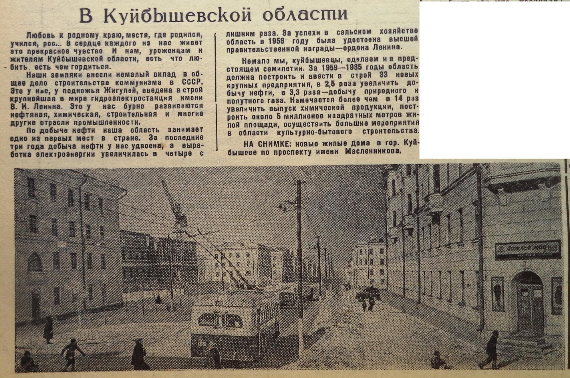 ФОТО-Масленникова-33-Знамя Труда-1959-8 апреля