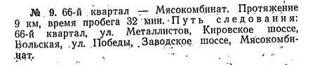 ФОТО-15-Металлистов-автобус № 9