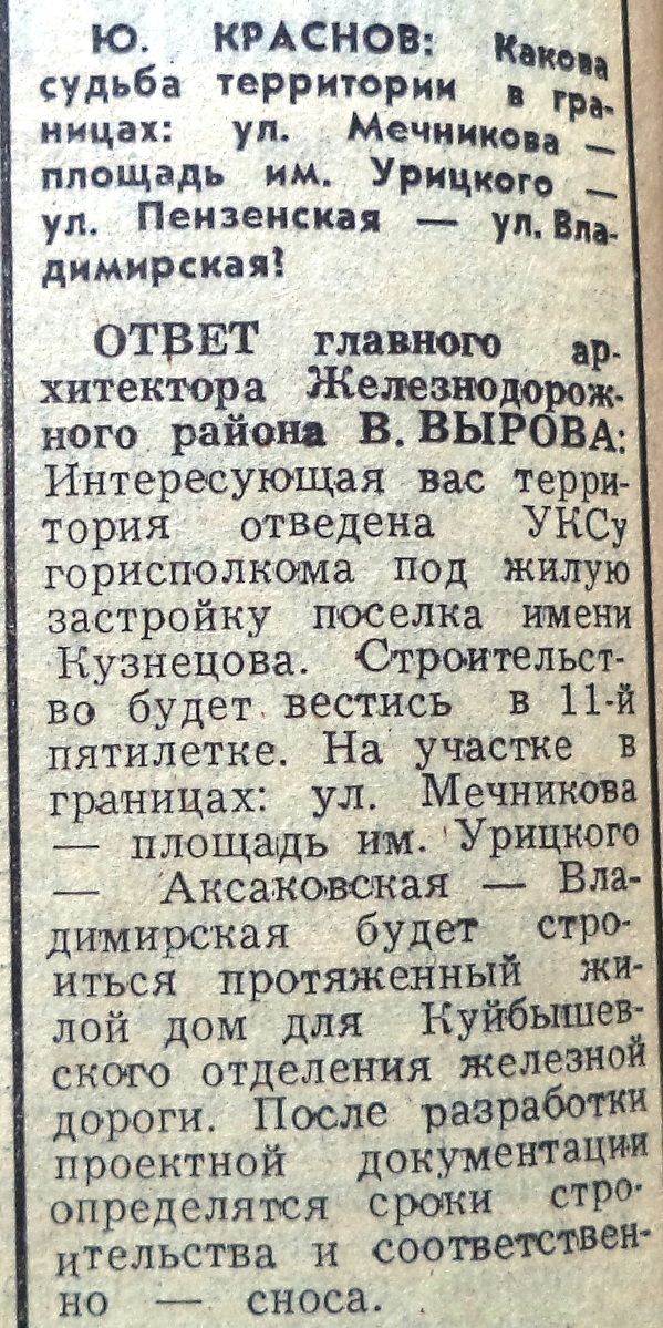 ФОТО-19-Мечникова-ВЗя-1981-04-25-о сносе по Мечн.