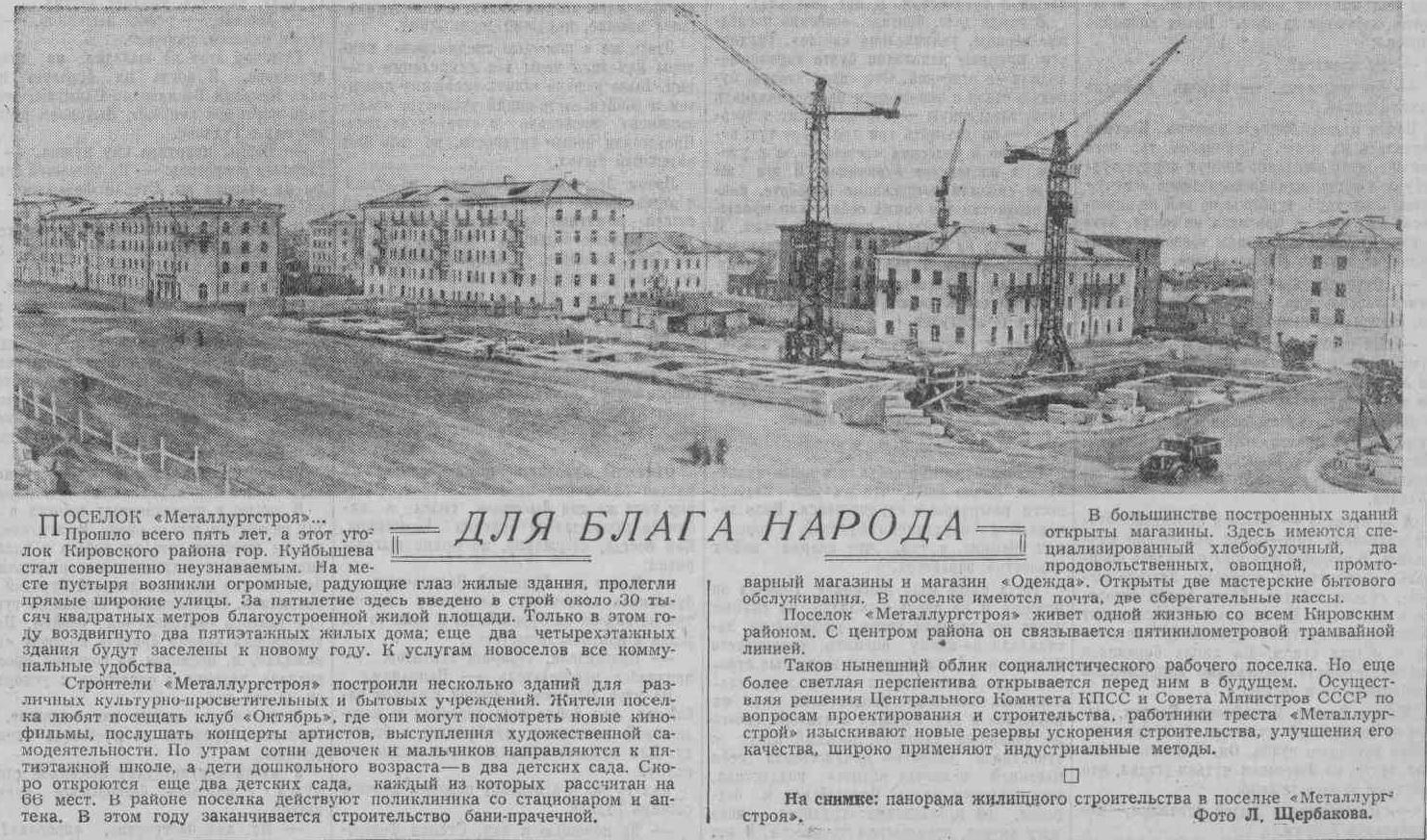ФОТО-20-Металлургов-ВКа-1955-12-02-застройка Металлурга