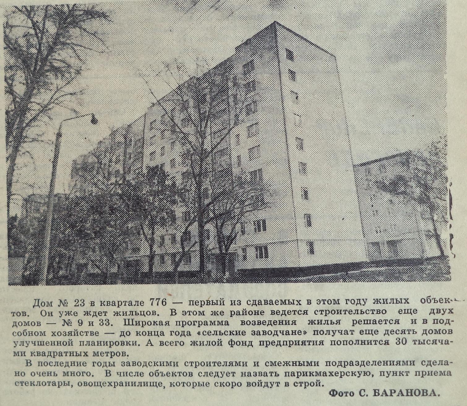 ФОТО-25-Металлистов-Заводская жизнь-1986-17 октября-Своб.149-Мет.21