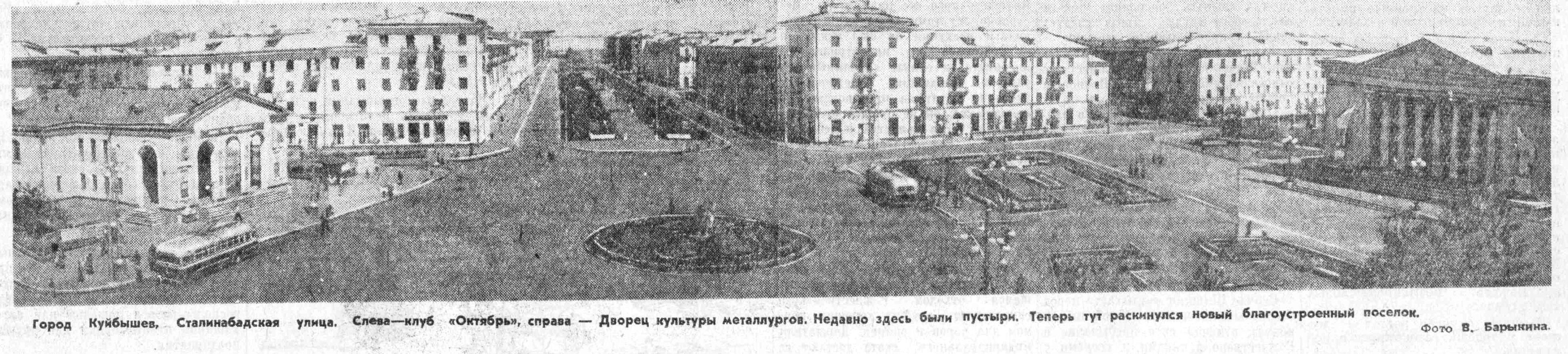 ФОТО-39-Металлургов-ВКа-1960-09-18-фото с пл. Метал.