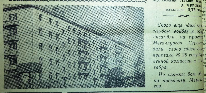 ФОТО-66-Металлургов-Рабочий-1966-17 августа