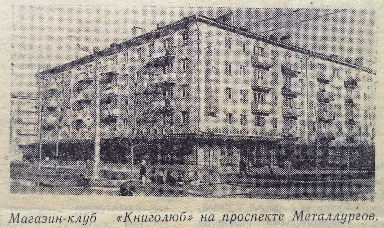 ФОТО-68-Металлургов-Рабочий-1978-27 июня