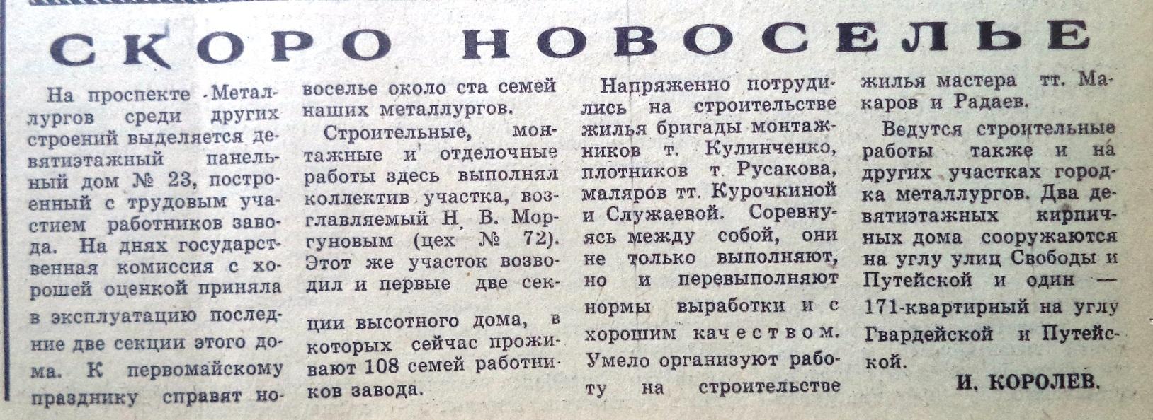ФОТО-72-Металлургов-Рабочий-1974-9 апреля