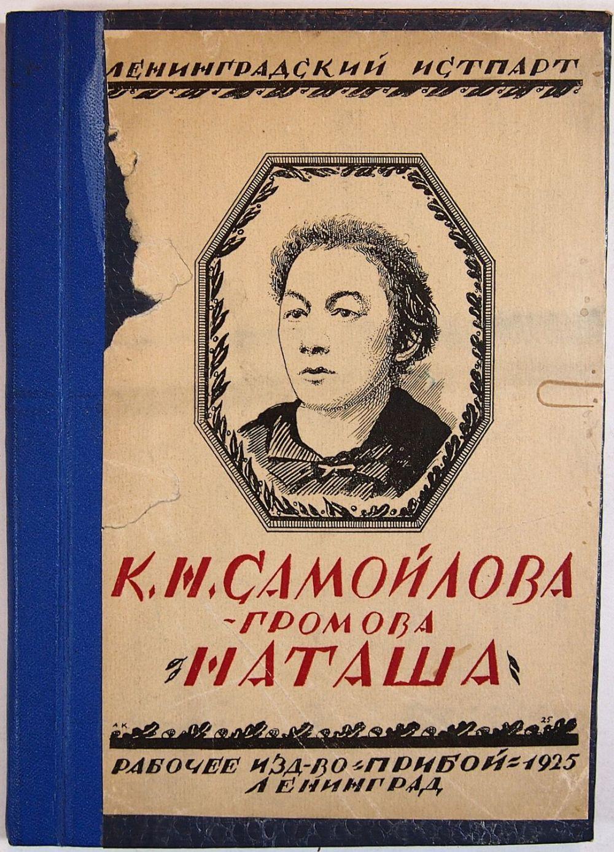 03. Биографическая книга о Конкордии Самойловой