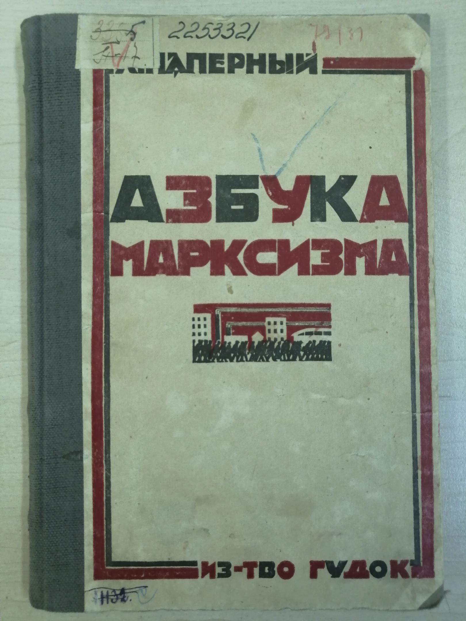 03. Обложка книги Л.Паперного 'Азбука марксизма'