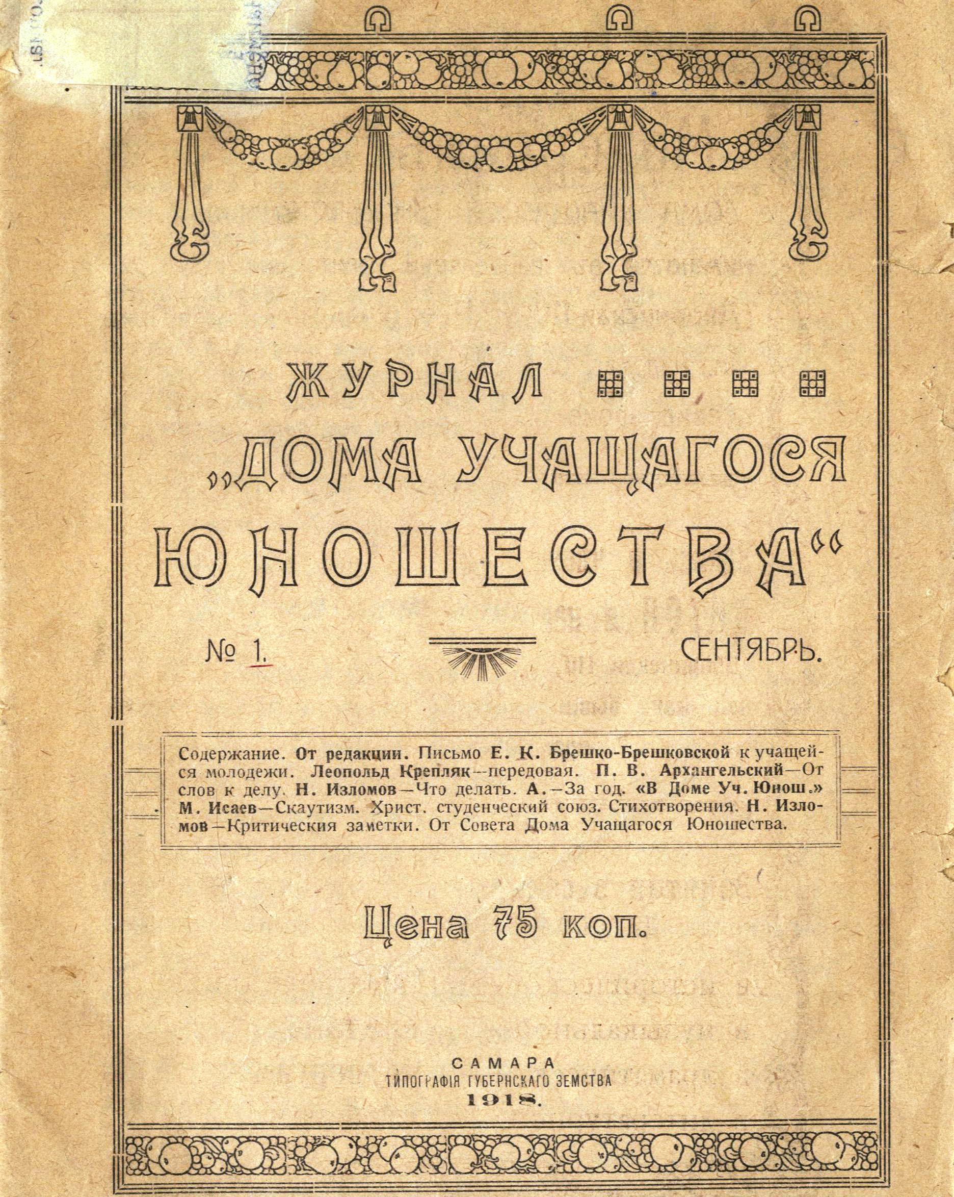 06 Обложка журнала Дома учащегося юношества. 1918 год