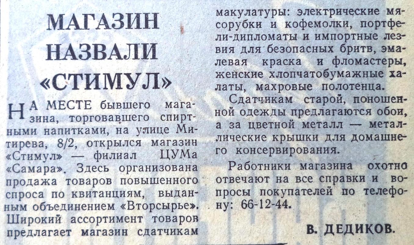 VZya-1985-10-22-novy_mag_Stimul_na_Miteryova-8-2