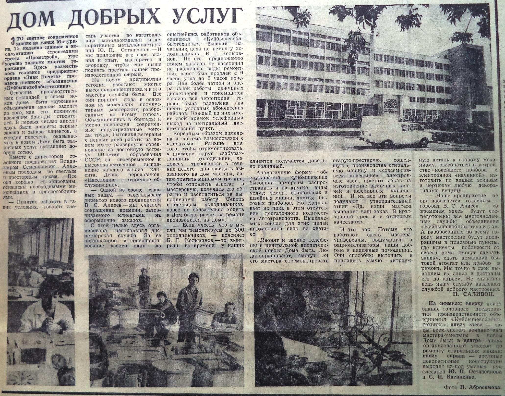 Акв.-ФОТО-05-ВЗя-1982-07-08-репортаж об открытии Аквариума