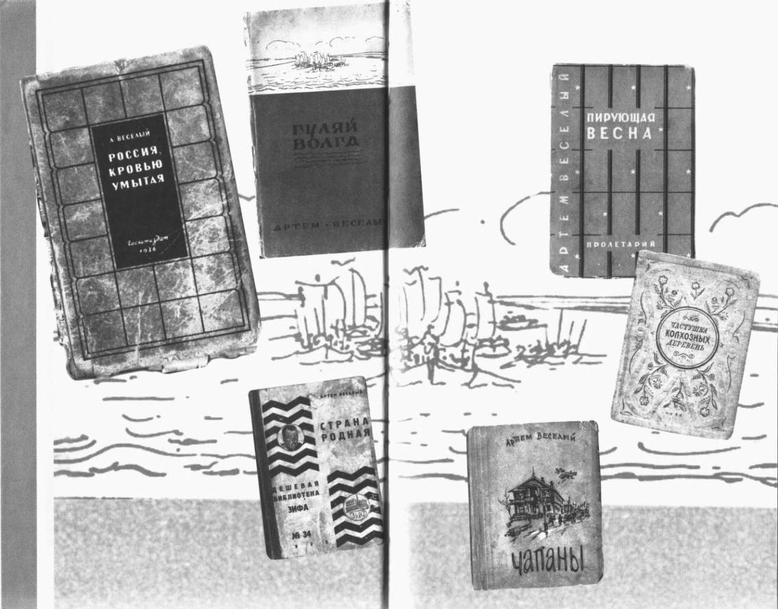 Книги Артема Веселого