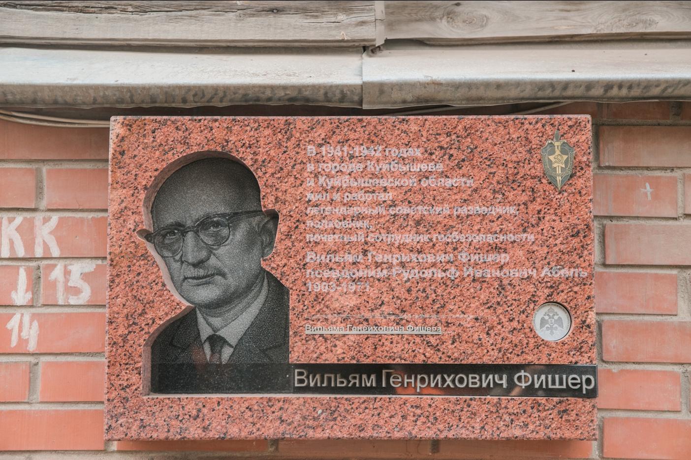 Мемориальная доска Вильяму Фишеру