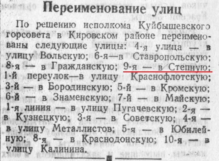 Мирная-ФОТО-01-ВКа-1949-03-20-переименование улиц в Кир. р-н
