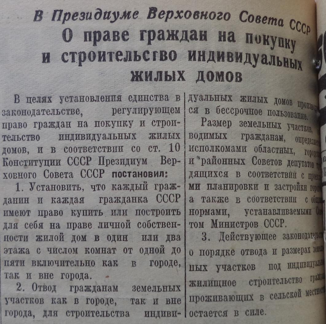Мирная-ФОТО-03-Большевистское знамя-1948-2 сентября-1