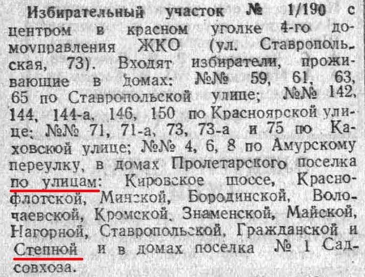 Мирная-ФОТО-04-Выборы-1950