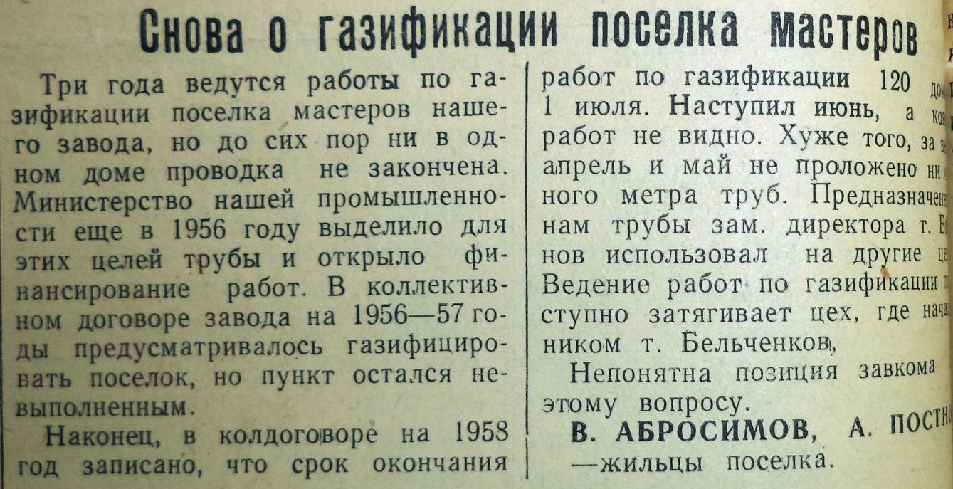 Мирная-ФОТО-06-Фрунзенец-1958-6 июня-1