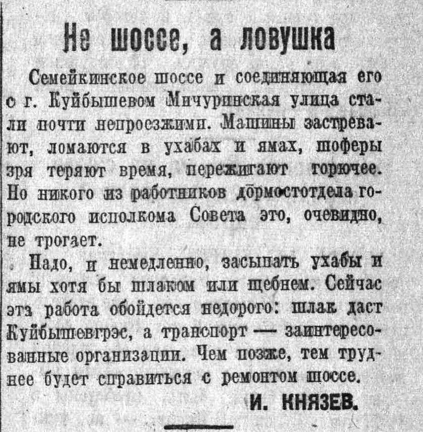 Мичурина-ФОТО-29-ВКа-1946-05-14-о кач-ве дорог на Моск.ш. и Мич